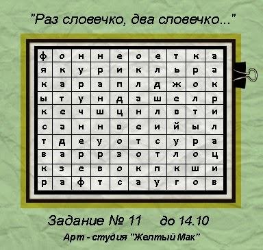 http://bymona-vlg.blogspot.ru/2014/09/11.html