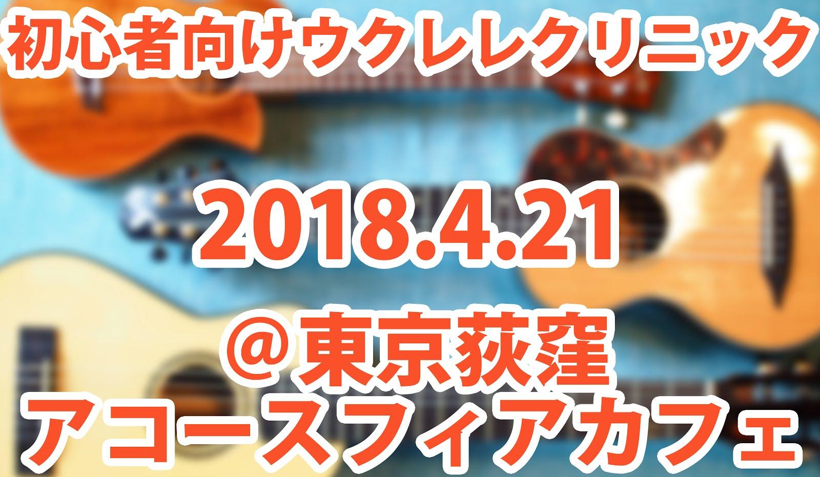 2018/4/21初心者向けウクレレクリニック@東京荻窪アコースフィアカフェ