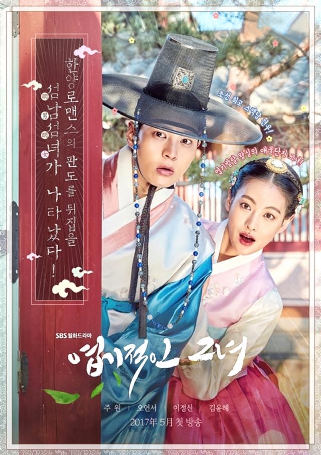 Cô Nàng Ngổ Ngáo - My Sassy Girl (2017)