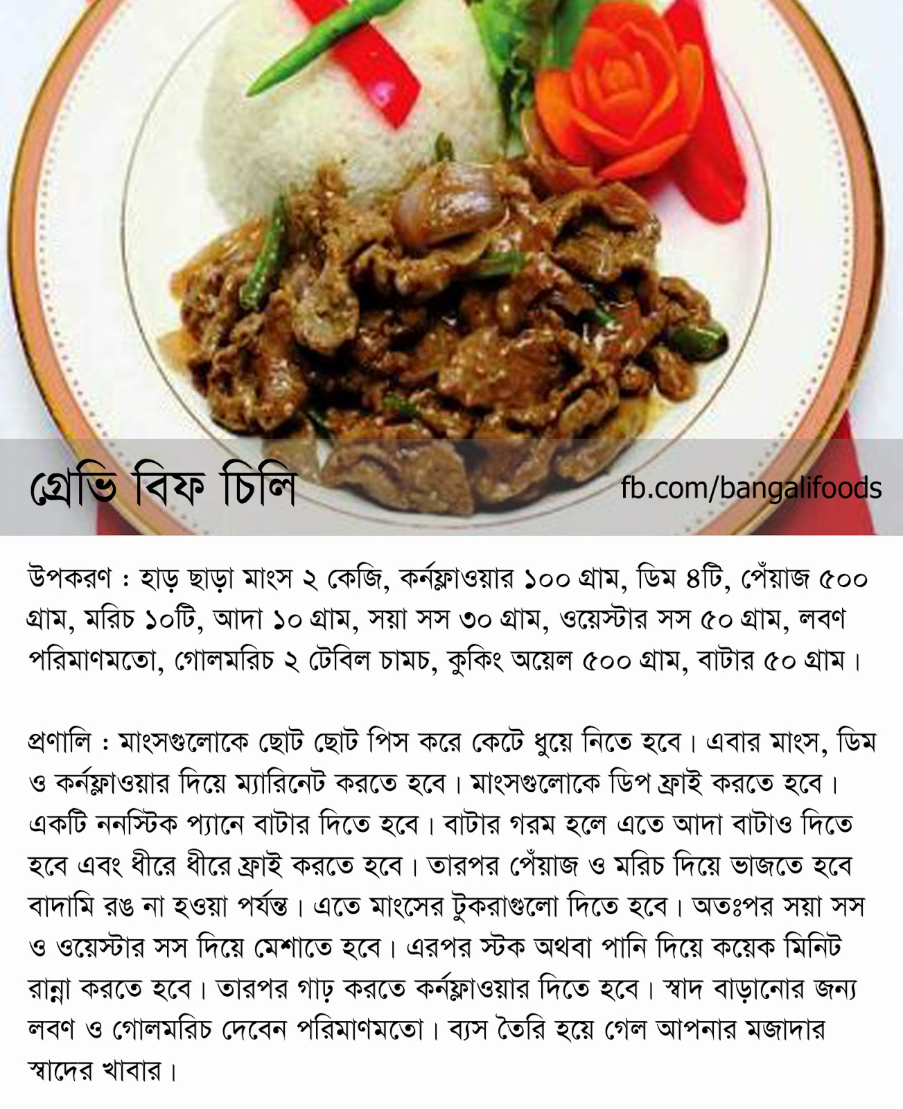 Bangali foods beef recipe for the eid ul adha 2013 gravy beef chili recipe in bangla font forumfinder Images