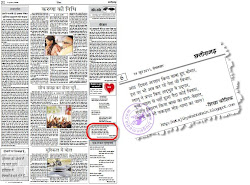 neta ji in chateesgadh news paper