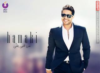 كلمات اغنية ندمان | محمد حماقي 2012