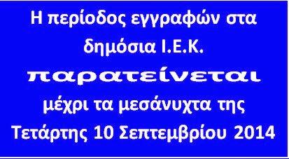 http://iek.sch.gr/LogIn