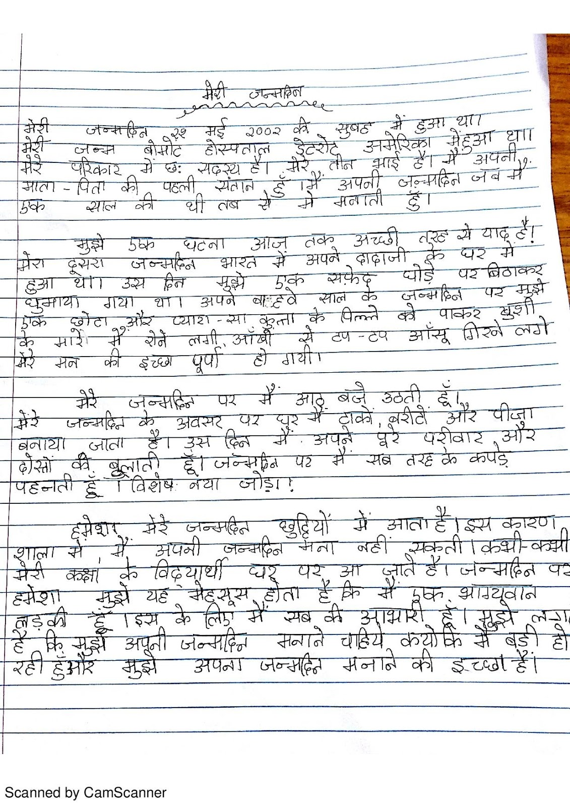 mera bagicha essay in hindi Compare contrast essay outline pdf essay on mera bagicha in hindi general opening statement essay examples charity appeals essay.