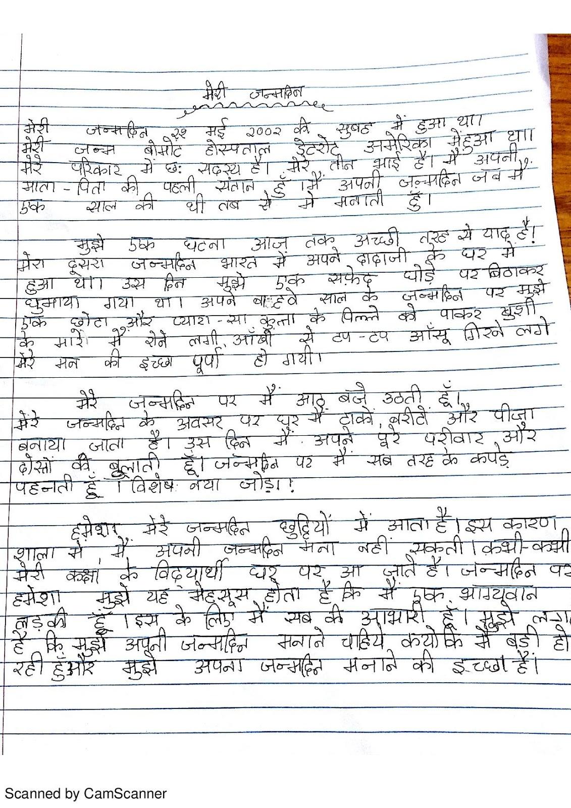 bagicha in hindi Essay on my garden in hindi (mera bagicha par nibandh) मेरे घर में एक छोटा सा बगीचा है जो मैंने.
