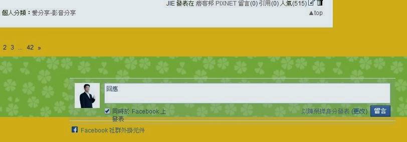 pixnet-fb留言板
