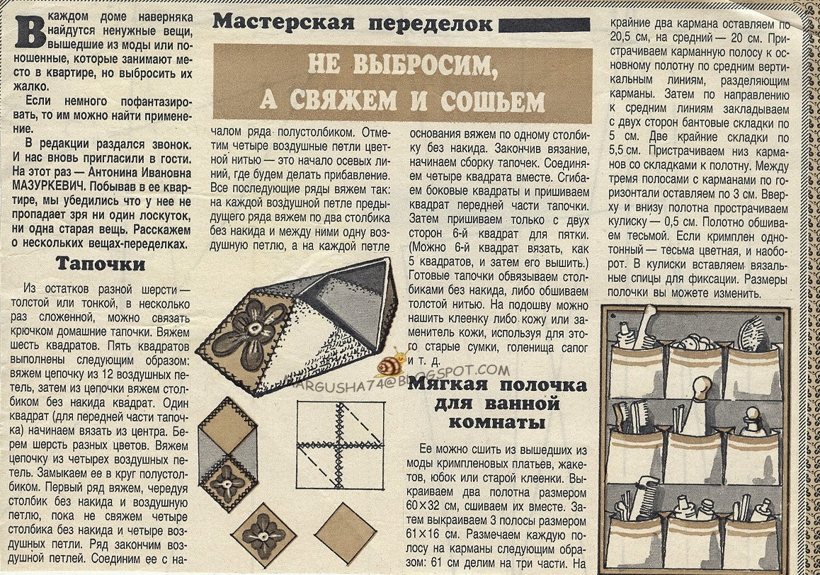 Вязание из старых журналов крестьянка 35