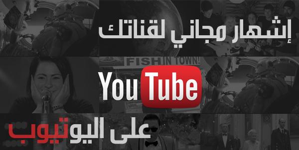 إعلان مجاني لقناتك على اليوتوب