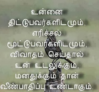 Tamil Love Feeling Quates Quotes