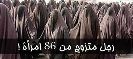 رجل متزوج من 86 امرأة !! وعندما سألوه … ماذا تشعر بعد زواجك بكل هولاء النساء ؟ أجاب !!