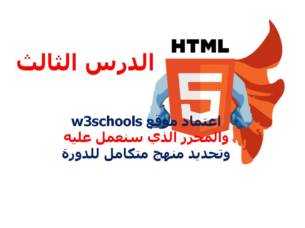 دورة HTML5