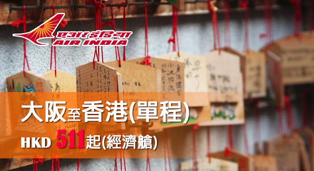 抵!印度航空【大阪回程】優惠,大阪飛香港 HK$511起,明年11月前出發。