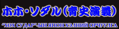 ホホ・ソダル(青史演義)