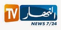 تردد قناة النهار تي في الإخبارية الجزائرية على النايل سات ennahar tv frequency channel on nilesat