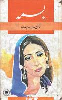 Download Bisma Novel By Razia Butt