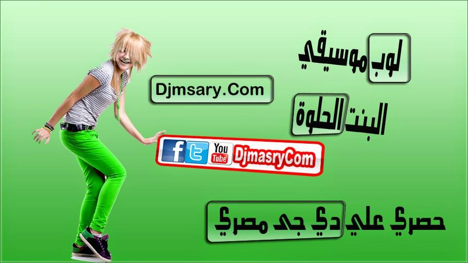 لوب موسيقي البنت الحلوة  Loop ELBanT ELHelowa - لوبات دي جي مصري