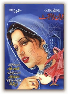 Imran Digest September 2012 pdf