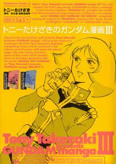 トニーたけざきのガンダム漫画 第01-03巻