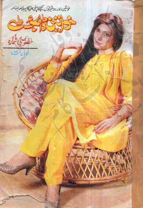 Urdu Magazine