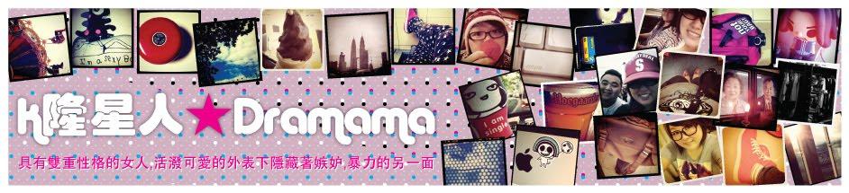 K隆星人★Dramama