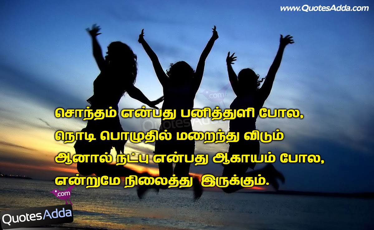 Tamil Friends Quotes. QuotesGram