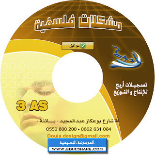 MOUSOUAATE-RITAGE-BAC-ALKAMELA_07_www.educshare.com