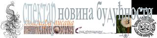 СУРБИТА Диз НовиБуСур - Новине будућности: СПЕКТАР - могу читати само појединци са дозволом
