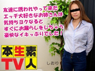 Japan Av Uncensor 4083 306 Shiori