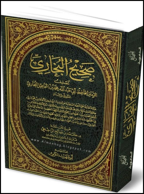 تحميل كتاب صحيح البخاري الجزء الاول pdf