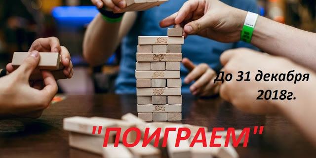 """""""Поиграем"""" от Анны из Lazann*ы"""