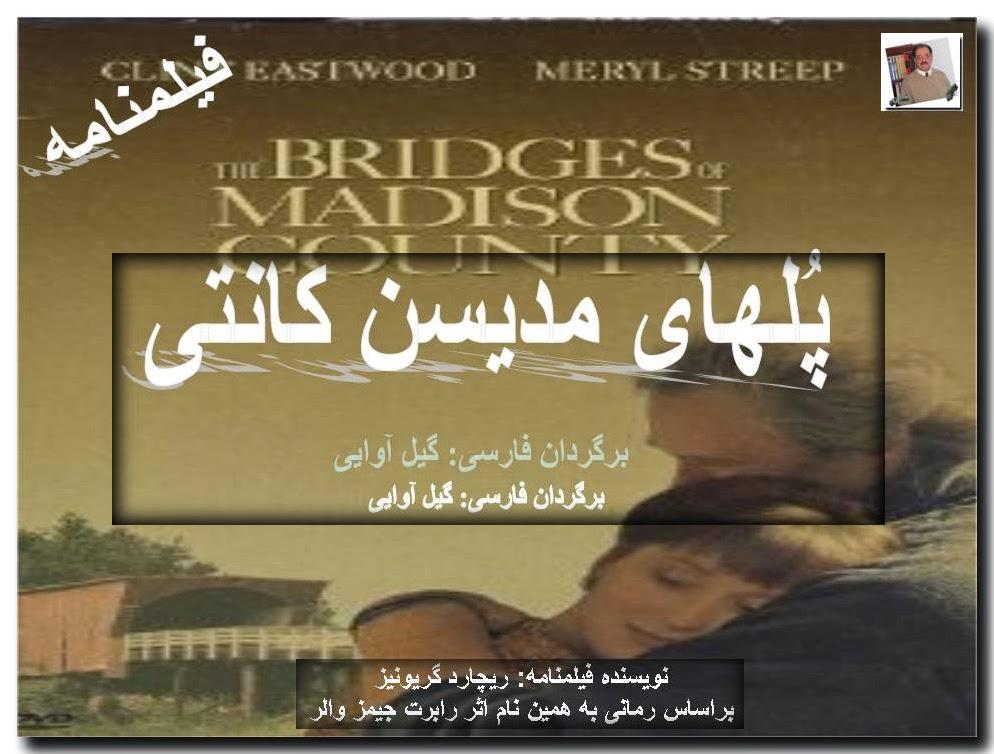 "فیلمنامۀ "" پلهای مدیسن کانتی"""