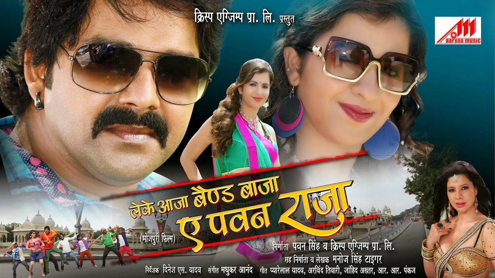 Pawan Singh 'Leke Aaja Band Baja Ae Pawan Raja' release on 24th April, 2015