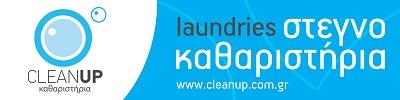 cleanup - Καθαριστήρια
