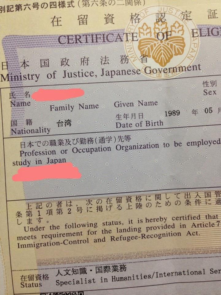 資格 書 証明 在留 認定