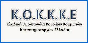 Ανακοίνωση της Κ.Ο.Κ.Κ.Κ.Ε για το Athens GRAND PRIX!
