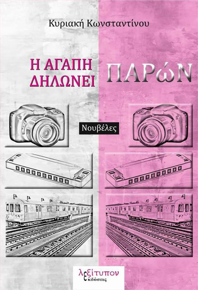 Η ΑΓΑΠΗ ΔΗΛΩΝΕΙ ΠΑΡΩΝ