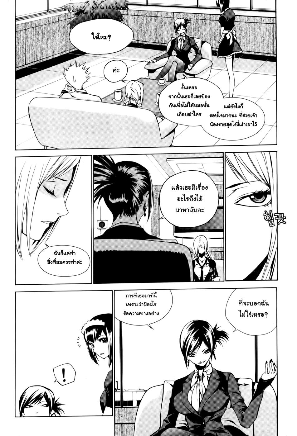 อ่านการ์ตูน Zen Martial Arts Academy 03 ภาพที่ 3