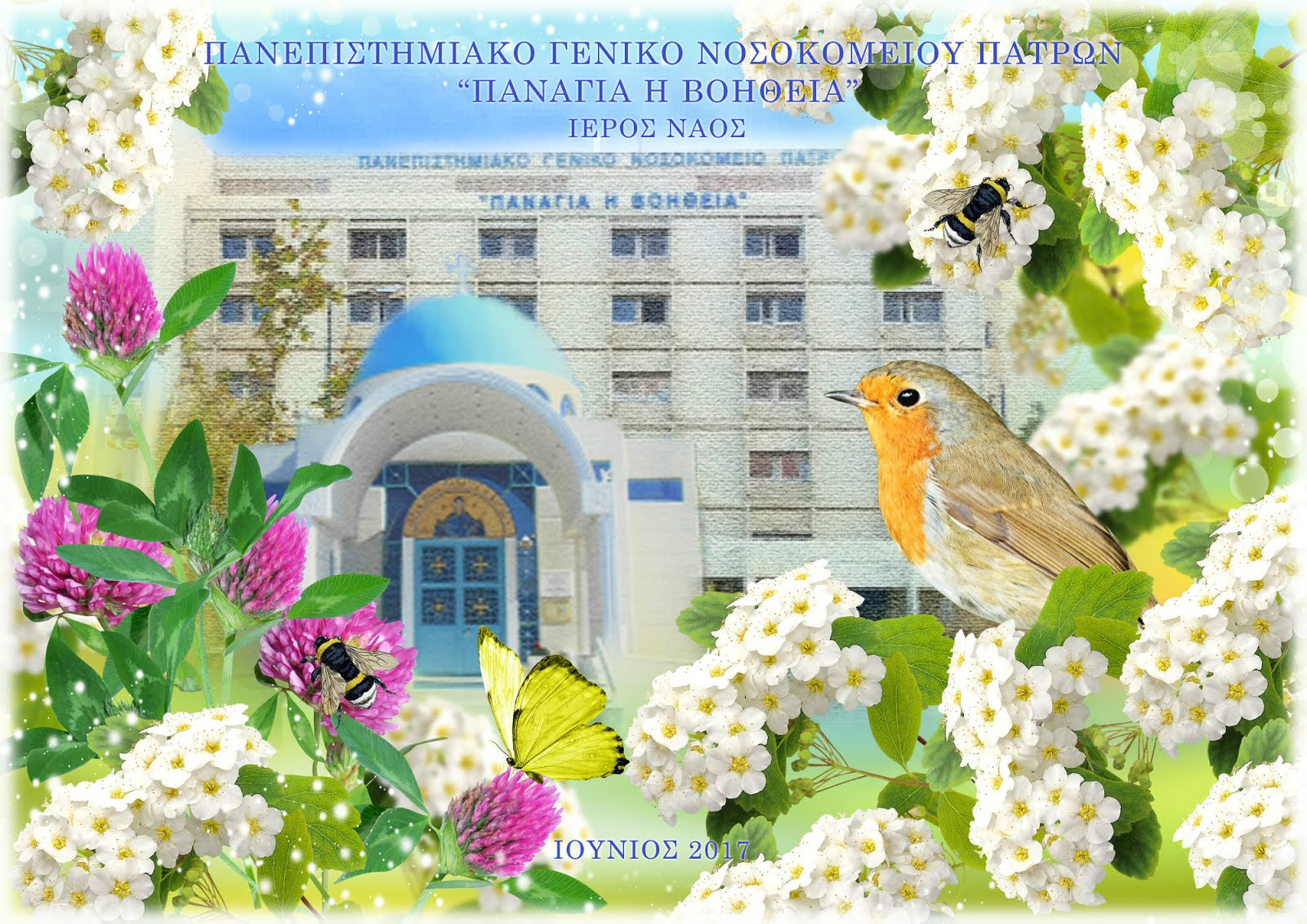 """Πρόγραμμα Ιουνίου 2017 Ιερού Ναού """"Παναγία η Βοήθεια"""" Πανεπιστημιακού Γενικού Νοσοκομείου Πατρών"""