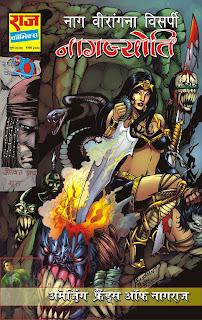 Nagjyoti (Visarpi Hindi Comic)