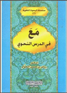 """"""" مع """" في الدرس النحوي - رياض بن حسن الخوام"""