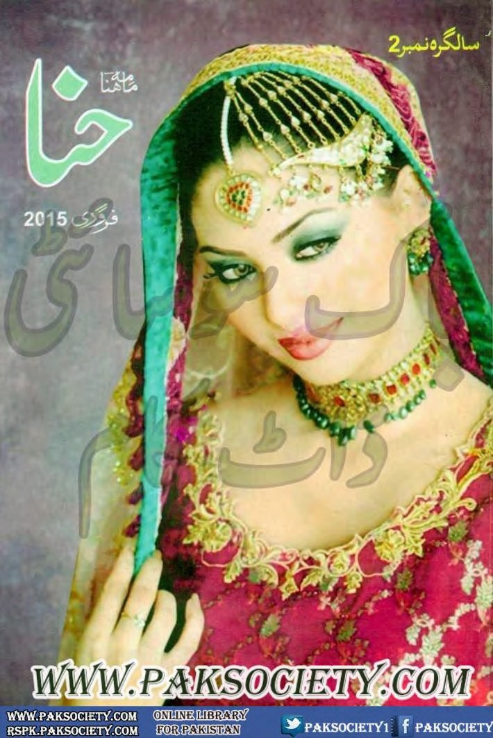 Hina Digest February 2015 Online Reading