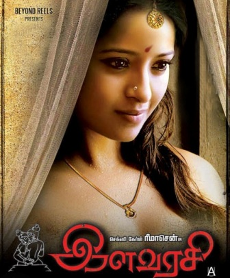 Watch Illavarasi (2011) Tamil Movie Online