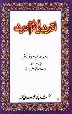 Al Tahdees fil Uloom-ul-Hadees by Dr. Abdul Rauf Zafar