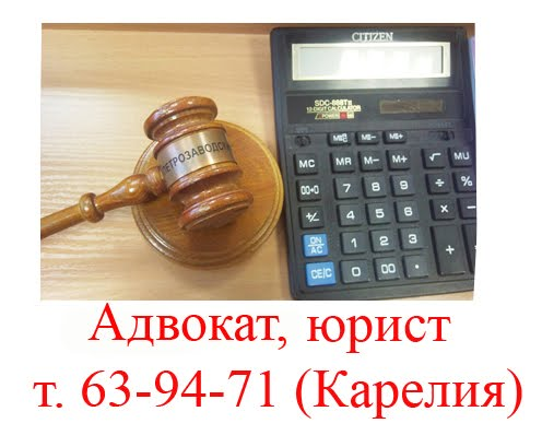 Юрист Петрозаводска Адвокаты Петрозаводска, жилищные споры, семейные споры, помощь в суде.