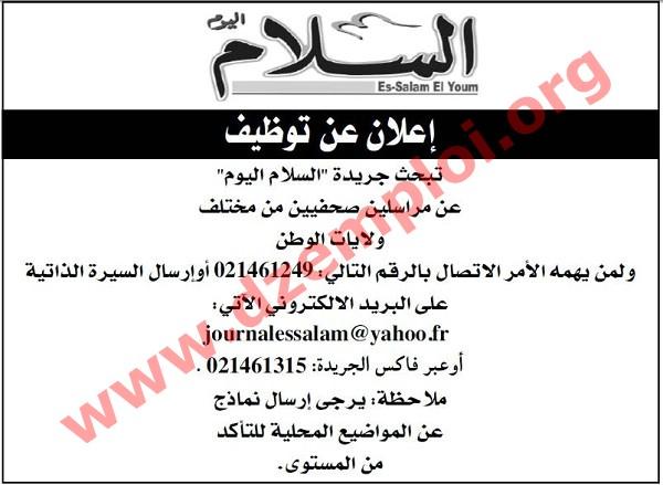 إعلانات توظيف في الشركات الخاصة 15 مارس 2015 05.jpg