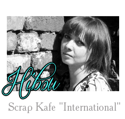 "я в ФОТО ДК Scrap Kafe ""International"""