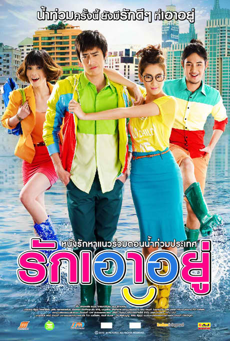 Whisper of My Heart: Thai Movie: Love at First Flood