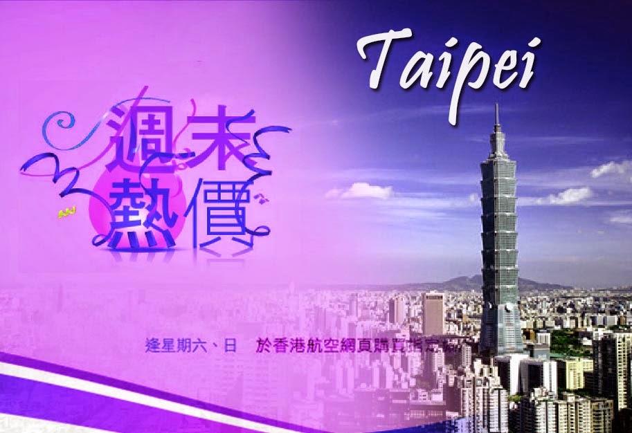 【週末熱價】 香港航空 香港 飛 台北 【$680起】來回連稅$1,019,6月前出發。