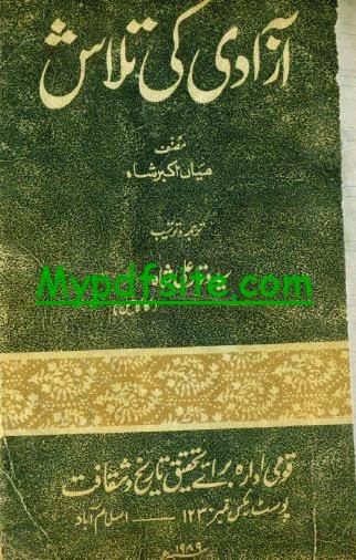 Azaadi Ki Talash By Mian Akbar Shah