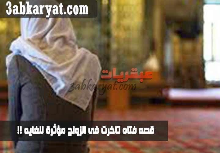 قصه فتاه تأخرت فى الزواج قصه مؤثره للغاية !!